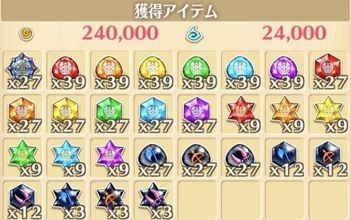 """斬ノ章 星15""""覇者ノ斬撃Ⅰ""""の獲得報酬例"""