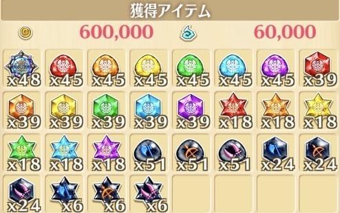 """斬ノ章 星19""""覇者ノ斬撃Ⅱ""""の獲得報酬例"""