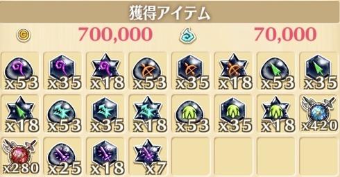 """星19""""極限のバトルクライシス!""""の獲得報酬例"""