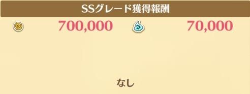 """星19""""タイムチャレンジ!!【冥府級】""""の獲得報酬例"""