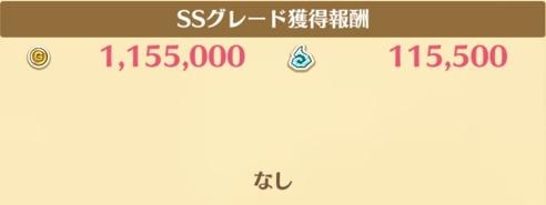 """星20""""タイムチャレンジ!!【煉獄級】""""の獲得報酬例"""