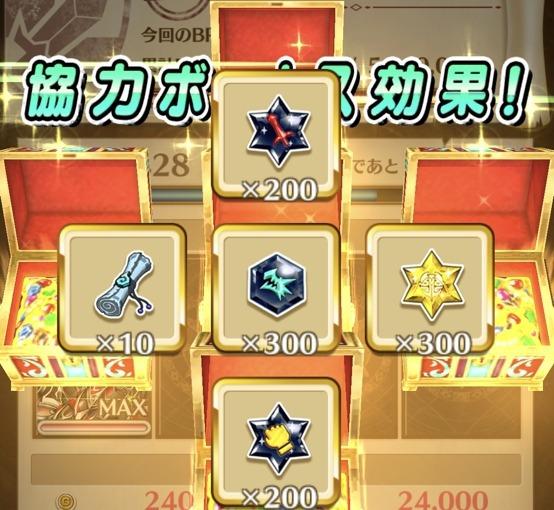 """星17""""トレジャーハント・Ⅱ""""の獲得報酬例"""