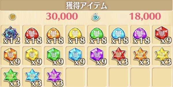 """星9""""竜の返り血""""の獲得報酬例"""