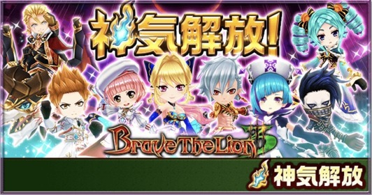 Brave The Lion 3キャラ神気解放
