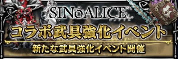 『シノアリス』コラボ武具強化イベント