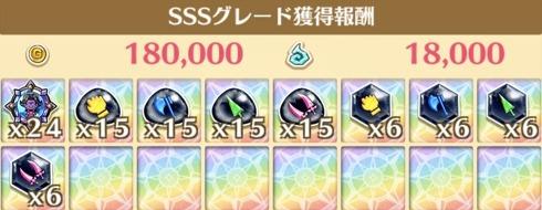"""星13""""三分咲きロッキングファイア!""""の獲得報酬例"""