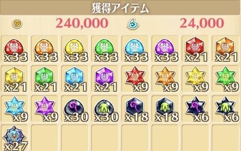 """星15""""烏合のパラダイス""""の獲得報酬例"""