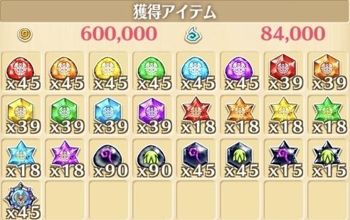 """星19""""有象無象のユートピア""""の獲得報酬例"""