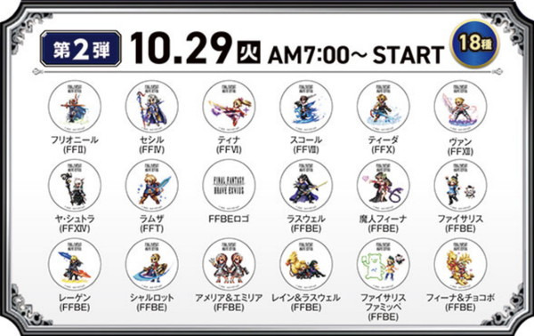 FFBE缶バッジ2