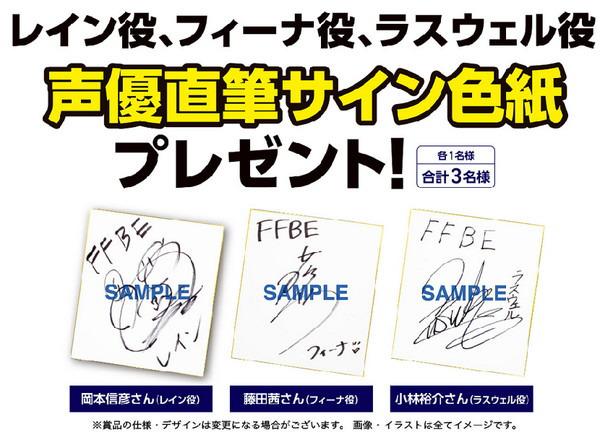 FFBEサイン色紙