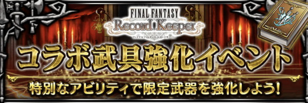 『FFRK』コラボ武具強化イベント