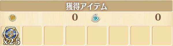 """""""強さ""""の獲得報酬"""