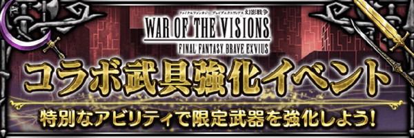 FFBE幻影戦争コラボ武具強化イベント