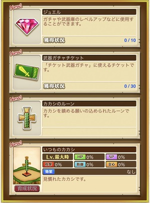KAKASHIの入手アイテム