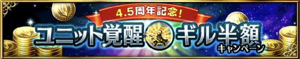 4.5周年記念!ユニット覚醒ギル半額キャンペーン