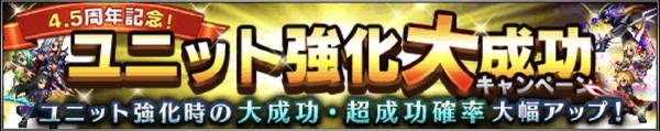 4.5周年記念!ユニット強化大成功キャンペーン