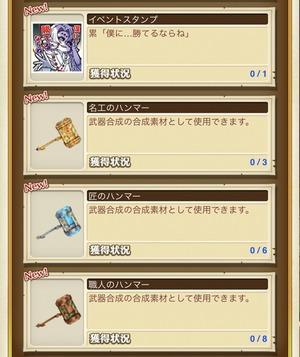 【協力】鬼刃の夜の入手アイテム