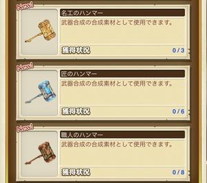 【協力】白猫最終選別戦の入手アイテム