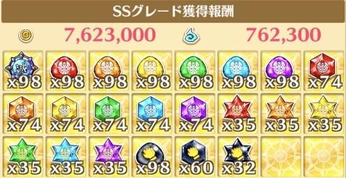 """星20""""鬼を屠る者""""の獲得報酬例"""
