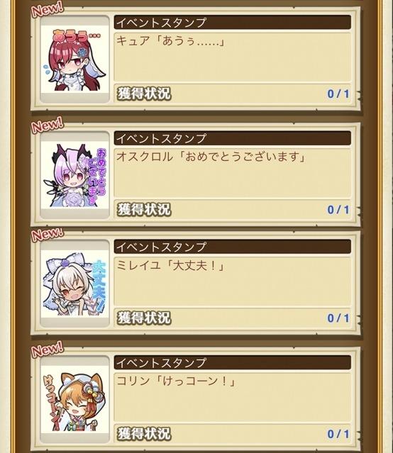 【ブライダル編】天使のウェディングの入手アイテム