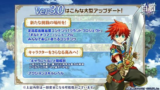 Ver3.0大型アップデート