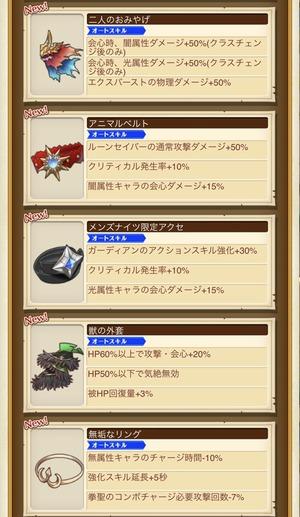 【ノーマル】オリジナルホライゾンの入手アイテム