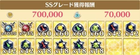"""星20""""残夢のバトルクライシス!""""の獲得報酬例"""