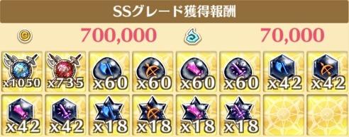 """星20""""玉響のバトルクライシス!""""の獲得報酬例"""
