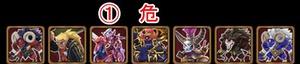 魔族特攻のスキル獲得対象モンスター