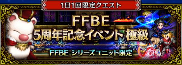 FFBE5周年記念イベント極級