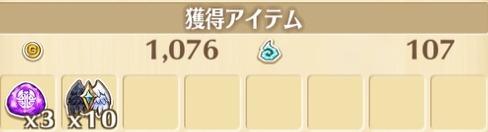 """""""決別""""の獲得報酬例"""