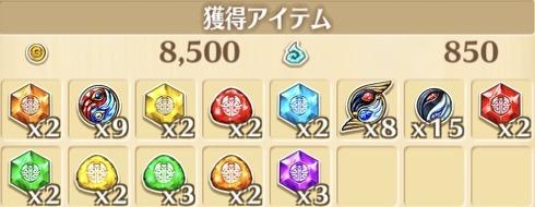 """最終話:再出発!""の獲得報酬例"