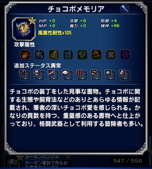 武具の詳細画面01
