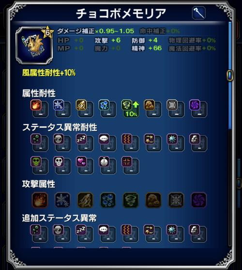 武具の詳細画面02