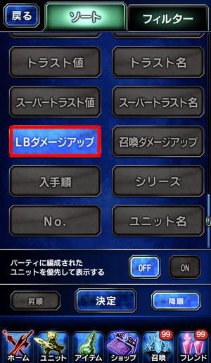LBダメージアップ
