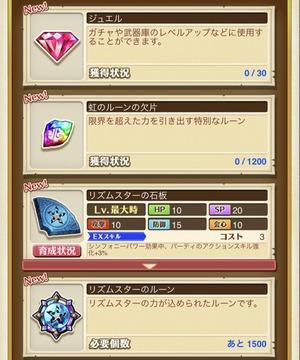 【協力】対バン!全力ロックフェスタ!の入手アイテム