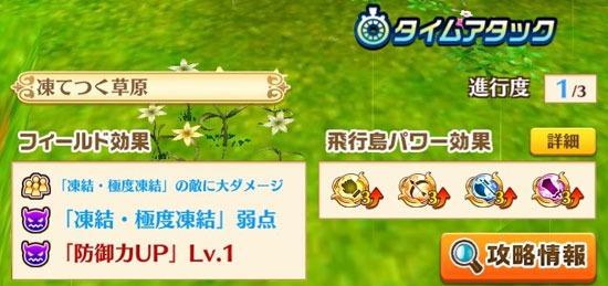 """""""凍てつく草""""フィールド効果&飛行島パワー効果"""