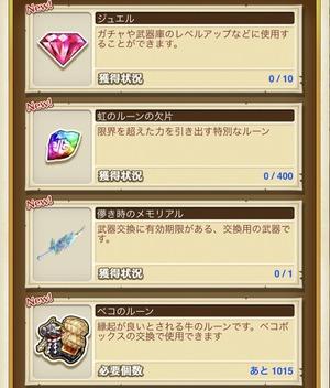 【協力】あけまして、ミノタウロス!の入手アイテム