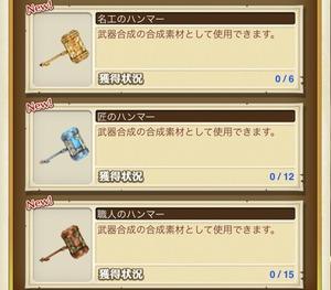 【協力】モーレツ!新春対決!の入手アイテム