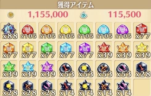 """星22""""魔獣闘争""""の獲得報酬例"""