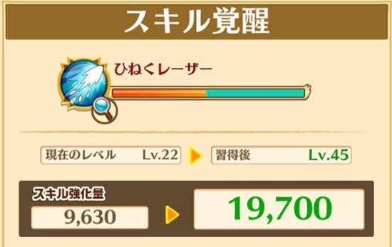 skill20210611