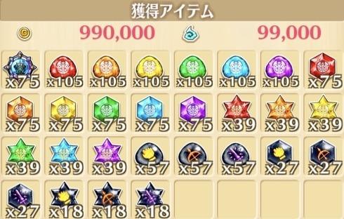 """25""""騎士のフロントライン""""の獲得報酬例"""