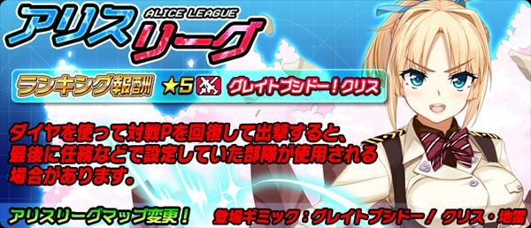 /theme/famitsu/aliceorder/event/14alice_bunner