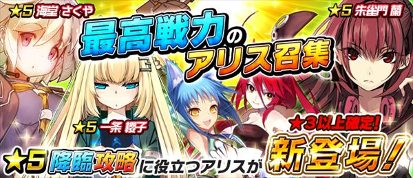 /theme/famitsu/aliceorder/event/banner0215