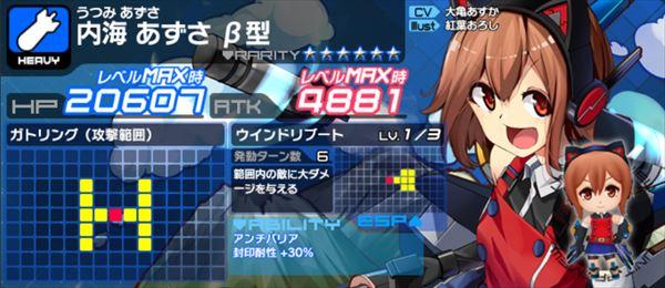 /theme/famitsu/aliceorder/event/ch_azusa_b.jpg