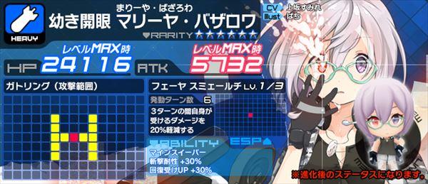 /theme/famitsu/aliceorder/event/ch_bazarowa02.jpg