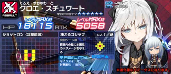 /theme/famitsu/aliceorder/event/ch_kuroe
