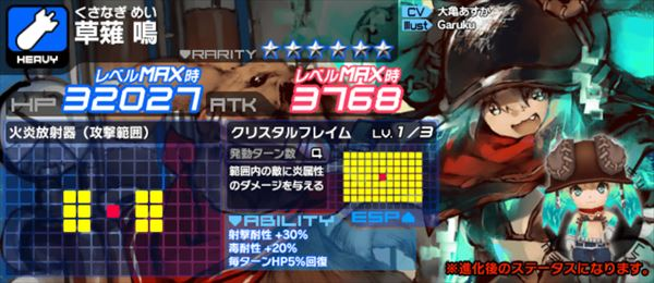 /theme/famitsu/aliceorder/event/ch_kusanagi.jpg
