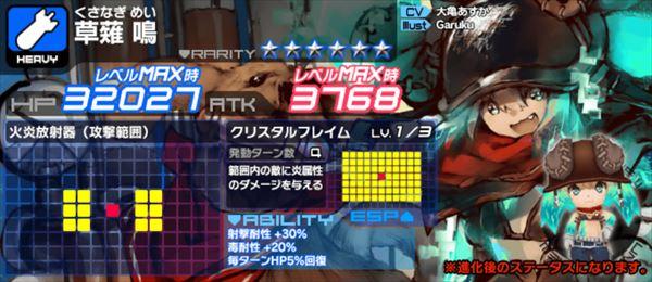 /theme/famitsu/aliceorder/event/ch_kusanagi