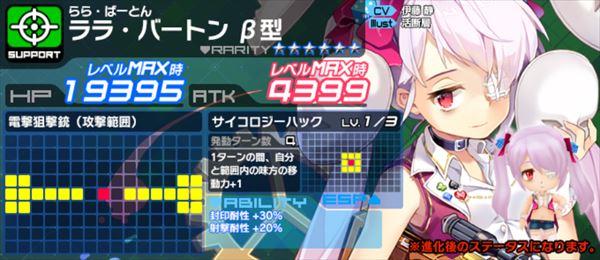/theme/famitsu/aliceorder/event/ch_lala_b.jpg